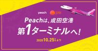 ニュース画像 2枚目:ピーチ 成田空港 第1ターミナルに移転