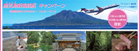 ニュース画像:アイベックス、SNSで航空券あたる「鹿児島新規就航キャンペーン」