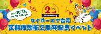 茨城空港、タイガーエア台湾・定期便就航2周年イベント 10月31日の画像