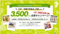 ニュース画像:ソラシドエア、交換特典に九州・沖縄の特産品 先着350名