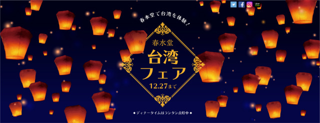 ニュース画像 1枚目:春水堂 台湾フェア イメージ