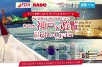 ニュース画像:FDA、11月に神戸発フライト&クルーズツアー追加設定 15時発売