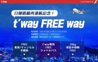 ニュース画像:ティーウェイ、日韓線再開キャンペーン 成田・関西線8,000円から