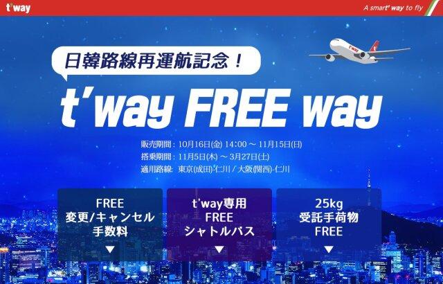 ニュース画像 1枚目:日韓線再運航記念 t'way FREE way キャンペーンきゃhんぺ