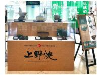 JAL、福岡空港で「上野焼」展示 国指定の伝統的工芸品の画像