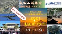 新中央航空、2021年「お正月フライト」成田山新勝寺へ上空から初詣の画像