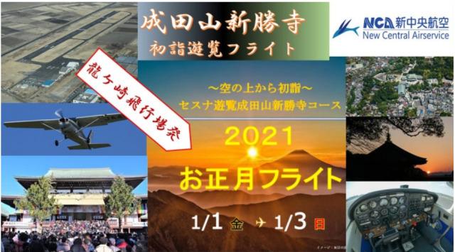ニュース画像 1枚目:2021年空からの初詣遊覧フライト