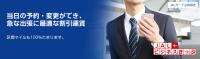 JALビジネスきっぷ、2枚目の有効期間「91日以内」制限撤廃の画像