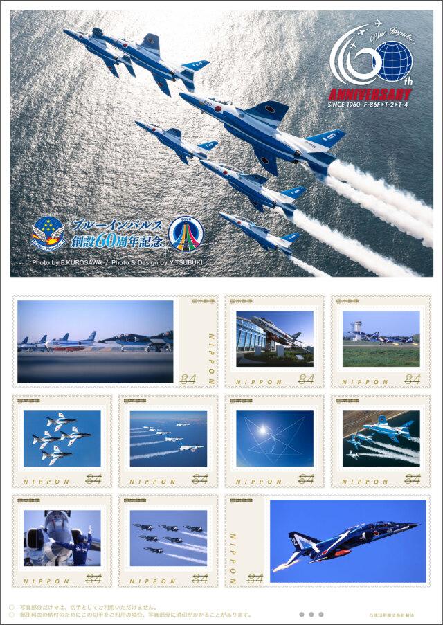 ニュース画像 1枚目:オリジナル フレーム切手 ブルーインパルス創設60周年記念