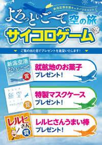 新潟空港キャラバンイベント、11月から新潟・福島で ゲーム企画もの画像
