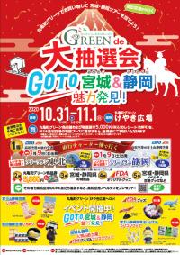 ニュース画像:高松空港、市内で宮城・静岡の観光紹介イベント 抽選会やクイズ大会も