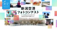 ニュース画像:新潟空港フォトコンテスト2020、入賞者に旅行券やモデルプレーン