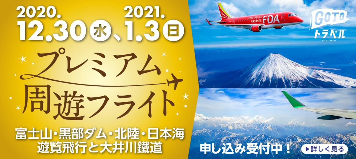 ニュース画像 1枚目:「年末年始プレミアムフライト 富士山、黒部ダム、北陸、日本海遊覧飛行と大井川鐵道」