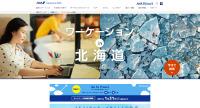 ニュース画像:ANAセールス、「ワーケーション in 北海道」を販売