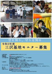 ニュース画像:三沢基地、2021年度の基地モニター募集