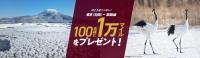 ニュース画像:JAL、羽田/釧路線で搭乗キャンペーン 100名に1万マイル