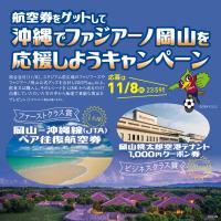 ニュース画像:岡山空港、Jリーグ試合会場で特設イベント 沖縄行き航空券あたる