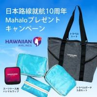 ハワイアン航空、SNSでグッズプレゼント 日本就航10周年の画像