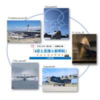 ニュース画像:新明和工業フォトコンテスト、最優秀賞にUS-2とブルーインパルス