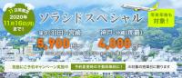 ニュース画像:ソラシドエア、11日間限定セール 片道4千円から 12月~2月搭乗分