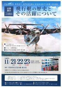 ニュース画像:岩国商工会議所、飛行艇ミュージアム誘致に向け歴史や活躍の企画展