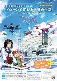 あいち航空ミュージアム、3周年特別企画展 ドローンで変わる未来の生活の画像