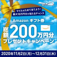 ニュース画像:JMB、総額200万円分のAmazonギフト券 抽選でプレゼント