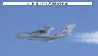 ニュース画像:空自、11月6日にロシアA-50など日本周辺での飛行にスクランブル