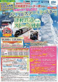 ニュース画像:JAL 徳島発チャーター便、青森・函館行きツアー販売開始