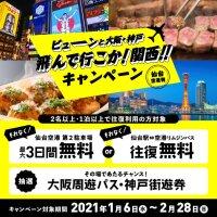 仙台空港、大阪・神戸行きキャンペーン 駐車場・空港バス無料にの画像