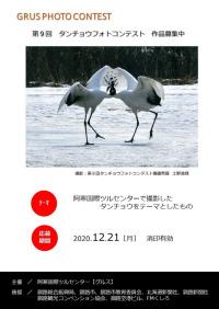 ニュース画像:釧路で「タンチョウフォトコンテスト」作品募集、入賞者には宿泊券など