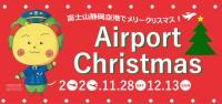 ニュース画像:静岡空港、11月28日にクリスマイベント 鬼滅の刃限定グッズも販売