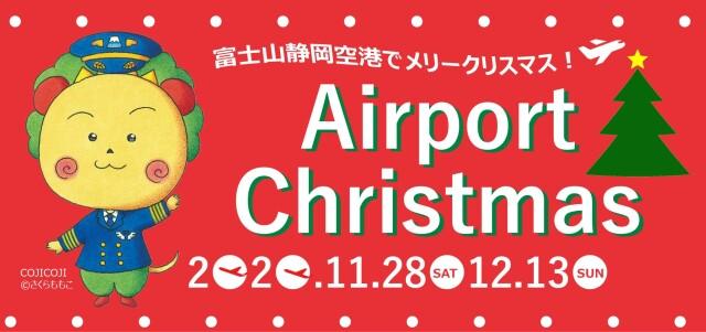 ニュース画像 1枚目:静岡空港 エアポートクリスマス2020