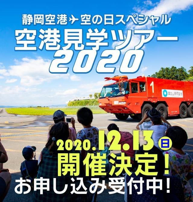 ニュース画像 1枚目:静岡空港見学ツアー2020