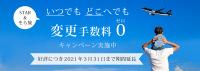 ニュース画像:スターフライヤー、「安心ご予約キャンペーン」3月末まで延長