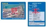 ニュース画像:新潟空港、スタンプラリーで「空港カード」プレゼント