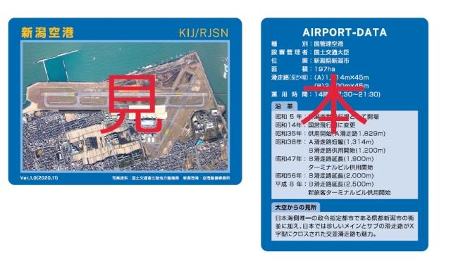 ニュース画像 1枚目:新潟空港「空港カード」