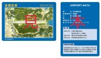 ニュース画像 2枚目:佐渡空港「空港カード」
