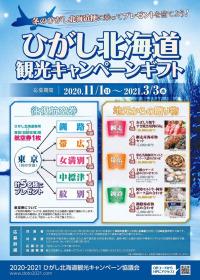 ニュース画像:航空券や特産品が当たる「ひがし北海道キャンペーン」、2月搭乗分まで
