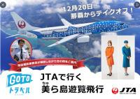 ニュース画像:JTA、那覇で「美ら島遊覧飛行」 歴代制服の客室乗務員も登場