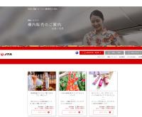 ニュース画像:JTA・RAC、機内販売で地域共通クーポンが利用可能に