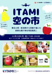 伊丹空港、11月23日「空の市」 東北・新潟の名産品販売の画像