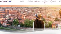 ニュース画像:カタール、「GO TO 海外!セール 」ヨーロッパ行き往復6万円台から