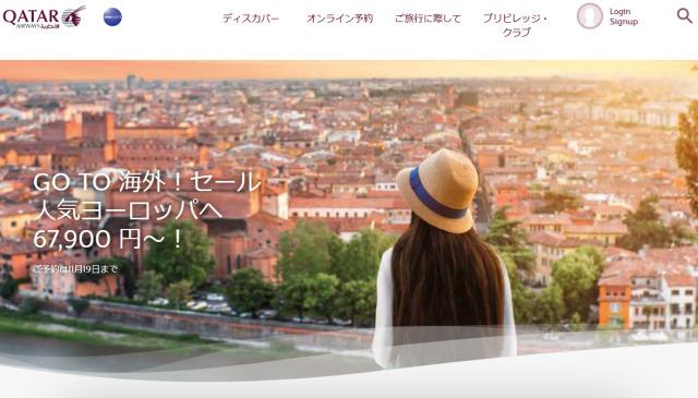 ニュース画像 1枚目:カタール航空ホームページ「GO TO 海外!セール」