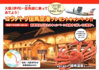 ニュース画像 2枚目:コウノトリ但馬空港プレゼントキャンペーン