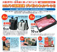ニュース画像:JAL、12月から伊丹/但馬線で搭乗キャンペーン 但馬牛などが当たる