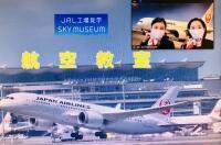 ニュース画像:JAL、子ども向け「リモート工場見学」 オンラインで定例化