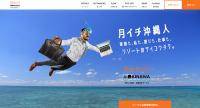 ニュース画像:航空券付き沖縄ワーケーション定額サービス、離島旅行も楽しめる