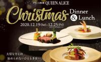 セントレア、フランス料理店でクリスマス・年末年始メニュー提供の画像