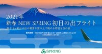 春秋航空日本、成田で「初日の出フライト」 11月20日発売の画像